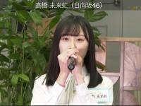 【坂道研修生 配属発表 SHOWROOM】一人目は、髙橋未来虹!!