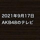 2021年9月17日のAKB48関連のテレビ