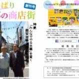 『京都市が商店街の魅力を発信!『やっぱり京都の商店街』創刊/京都』の画像