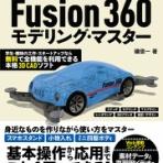 Fusion360 日本語解説