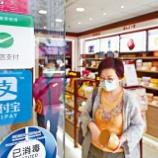 『【香港最新情報】「電子消費券、購入後は返品不可に」』の画像