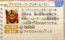 妖怪ウォッチ3 クエスト「アイラブスーパープリチーヒーロー」でふぶきちゃんをゲット!