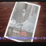 『今年も開催!稲川淳二もビックリ!廃墟を使ったお化け屋敷第2弾!』の画像