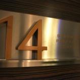『ル・メリディアンバンコク宿泊記 SPGプラチナアップグレードお部屋編』の画像