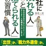 『■海老一宏新刊「会社に『残れる人』と『残れる人』の習慣」』の画像