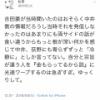 吉田豪さん、「吉田豪が当時聞いたのはおそらく中井側の情報だろうし…」というツイートをRT