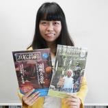 『静岡大の学生がフリーペーパー「浜松鈴鈴」を制作 浜松の祭りや家康ゆかりの地を紹介』の画像