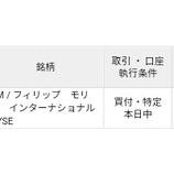 『【PM】不人気優良銘柄フィリップ・モリスを15万円分買い増したよ!』の画像