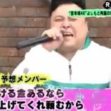 """『とろサーモン久保田『吉本坂46』を批判!""""もう無理だから!ここにかける金あるならギャラを上げてくれ!""""』の画像"""