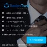 『オリジナルな取引ツールを提供している人気ハイスペックブローカーTraders Trust(トレーダーズトラスト, TTCM)について詳しく解説!』の画像