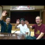 『【下町塾長会議EX-004】Extended 島根Version� しまね留学を熱く語る編』の画像