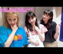 『【HELLO! DRIVE! -ハロドラ-#202】夏焼雅・小林ひかる・小片リサ』の画像