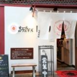 『【ラーメン】麺也オールウェイズ(長崎・長崎)』の画像