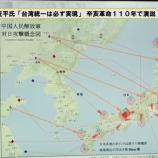 『今の日本の状況』の画像
