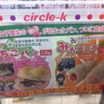 『知ってた?女子高生の思いが詰まったパンが浜松のコンビニに置かれてた、3年前の話。』の画像