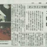 『新聞にのったど~!!』の画像