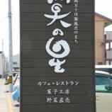 『JAL×はんつ遠藤コラボ企画【高知編】2日め・スイーツ(満天の星)』の画像