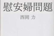 【言論の自由】慰安婦問題めぐる西岡氏の著書への損害賠償請求 最高裁が訴え棄却