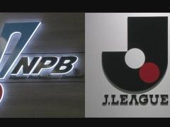 【新型コロナ】Jリーグ・プロ野球、来季から100%の観客は可能!?