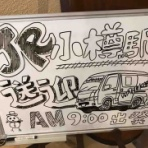 ゲストハウス小樽 和の風 スタッフのblog