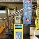 『戸田市役所2階でデジカメや携帯電話などの小型家電回収をやっています』の画像