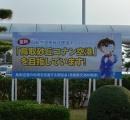 【バーロー】鳥取空港の愛称が「鳥取砂丘コナン空港」に正式決定
