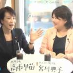 自民・高市早苗「結婚する前の若い頃、ひとりの男性を野田聖子さんと取り合いました。」