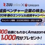 『【締切迫る!!】Amazonギフト券を無料でGET!Unicorn×ZUU onlineの無料会員登録で先着1,000名にプレゼント!!』の画像