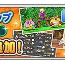 【DQ10】23日より『DQXショップ』 猫貴族のマントセットやチャット用スタンプなどが登場!
