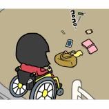 『○○の多い、車いすの私です』の画像