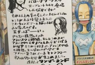 【悲報】尾田栄一郎「ビビが登場した段階ではアラバスタ編なんて無かった。連載ってワンダーランド」