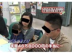 在日韓国人が子ども手当を利用した錬金術を見つけてしまい話題