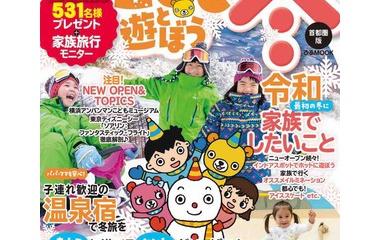 『雑誌『こどもと遊ぼう冬』で紹介していただきました!』の画像