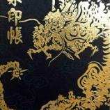 『【御朱印帳/神奈川】江島神社の御朱印帳』の画像