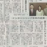 『読売新聞と岡崎ホームニュースに地域若者チャレンジ2014大賞受賞が取り上げられました!』の画像