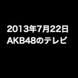有吉AKB共和国に篠田麻里子初登場、天魔さんがゆくに藤江れいな出演など、7月22日のAKB48関連のテレビ