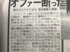 【 破断鳥栖w 】日本代表GK川島、鳥栖からのオファー断った