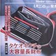 【速報】Mono Master (モノマスター) 2020年 06月号 《特別付録》 タケオキクチの大容量長財布