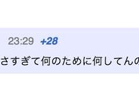 田北香世子「良いことなさすぎて何のために何してんのか分からん」
