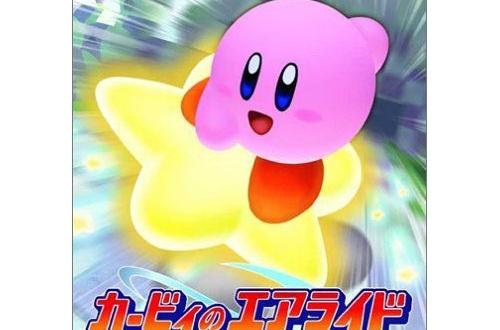 【ゲーム】カービィのエアライドの思い出語るwwwwwwwwwwのサムネイル画像