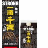 『【新商品】「一滴千両」シリーズに「一滴千両 ストロング」登場!』の画像