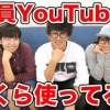 【動画】【検証】UUUMの社員YouTuberは1ヶ月にいくら使ってるか暴露してみた…!