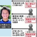 『川崎中1殺害事件犯人」加害者家族の姉の現在がヤバい【画像】』の画像