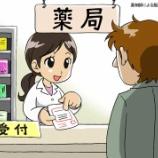 『「かかりつけ薬剤師」制度にモノ申す! 最終話』の画像