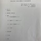 『令和元年度8月理事会を開催しました。』の画像