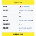 【悲報】嵐オタク、結婚相手の伊藤綾子アナのWikiを荒らしてしまう…