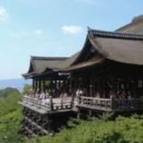 『清水寺 [情報]』の画像