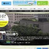 『【テレビ出演】本日最終日:テレビ東京「なるほどストリート」』の画像
