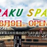 『【開店】一日中くつろげる!RAKU SPA Cafe浜松(元・極楽湯 佐鳴台店)が8月9日(火)にグランドオープン - 南区若林町』の画像