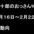 映画好きな四十郎のおっさん999の動向:2月16日~2月22日